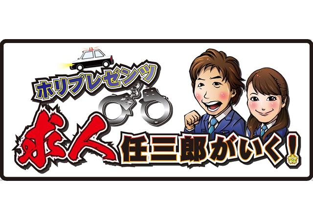 千葉テレビ「ホリプレゼンツ求人任三郎がいく!」で本社ショールームが取材されました!!