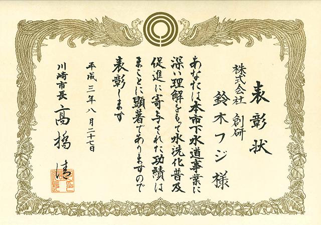川崎市より表彰を受けました
