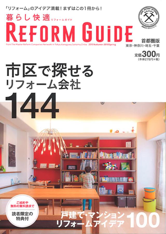 暮らし快適REFORM GUiDE 市区で探せるリフォーム会社144(2017年10月10日発行)に本社ショールームが掲載されました