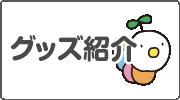 グッズ紹介