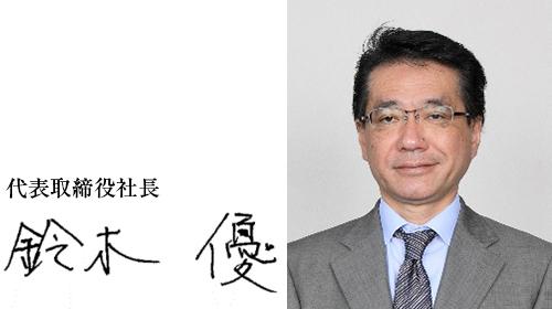 代表取締役 鈴木優
