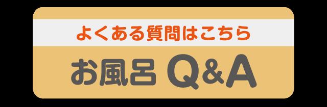 お風呂Q&A