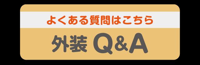 外装Q&A
