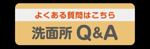 洗面所Q&A