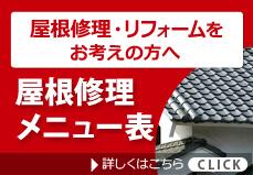 屋根修理メニュー表