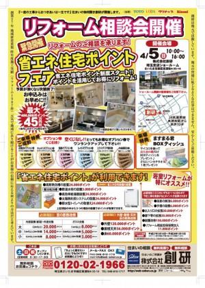 相談会+メニューチラシ(埼玉)out (2)