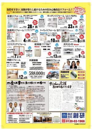 相談会+メニューチラシ(埼玉)out (3)