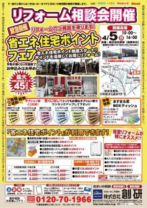 相談会+メニューチラシ(本社)out-01