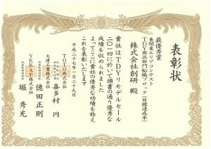 20150316151757-0001