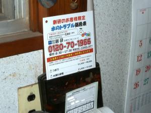 水のトラブル価格表2