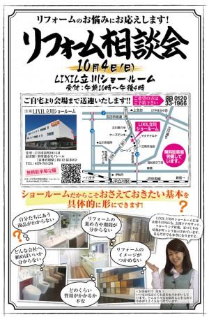 LIXIL立川ショールーム相談会地図