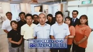 TOTOリモデルクラブ神奈川店会 相模原エリアメンバー