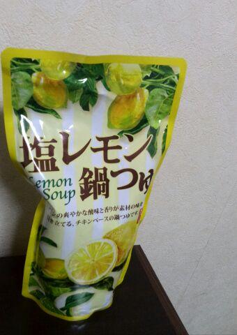 レモンレトルト
