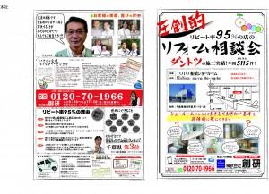 20151108相談会表