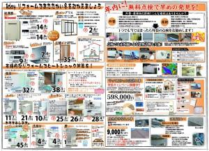 201511メニュー中面