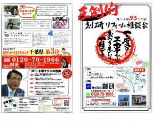 20151205相談会表