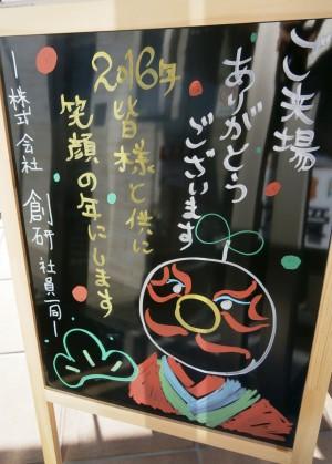 創研リフォーム相談会