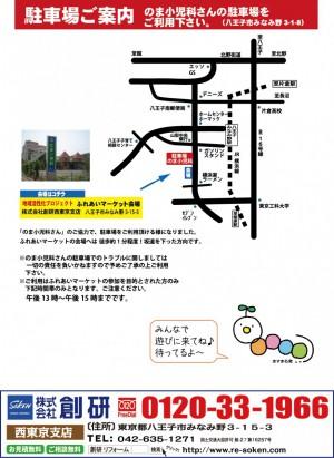 地図28.03裏out