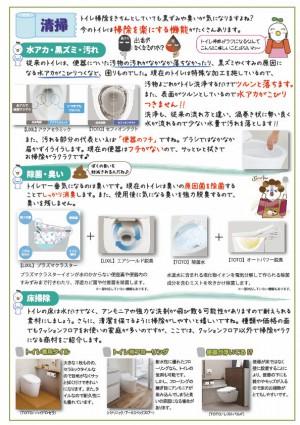 豆知識-トイレ編-02