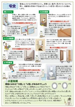 豆知識-トイレ編-03