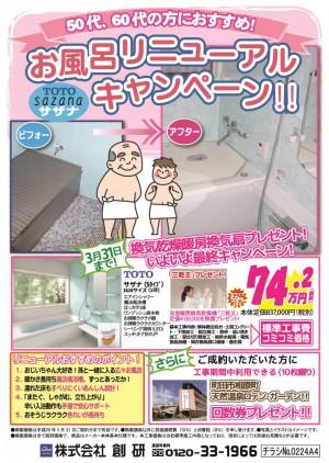 お風呂A4チラシomote