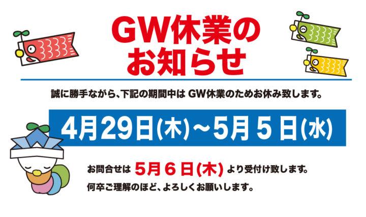 GW休業案内